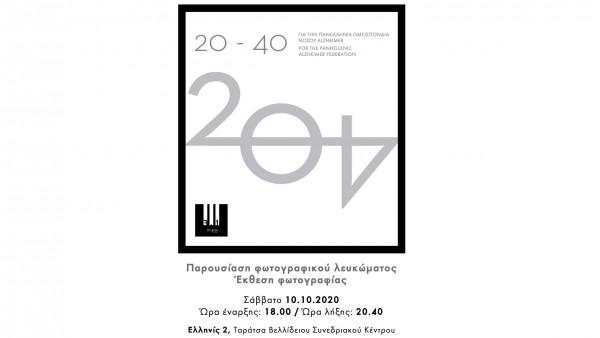 Παρουσίαση φωτογραφικού λευκώματος / έκθεση φωτογραφίας «20-40»