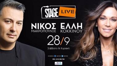 Νίκος Μακρόπουλος - Έλλη Κοκκίνου - Βασίλης Δήμας στο Stage Live