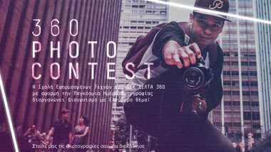 360 PHOTO CONTEST ΑΠΟ ΤΟ ΙΕΚ ΔΕΛΤΑ 360