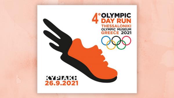 4o Olympic Day Run - Δήλωσε συμμετοχή!