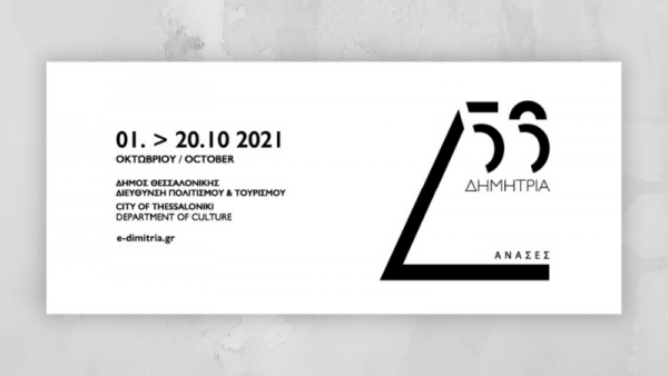 «ΑΝΑΣΕΣ» τέχνης και πολιτισμού στο 56ο Φεστιβάλ Δημητρίων του Δήμου Θεσσαλονίκης