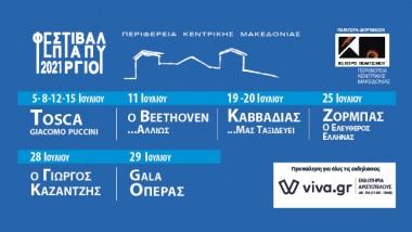 Φεστιβάλ Επταπυργίου 2021: Δείτε το πρόγραμμα