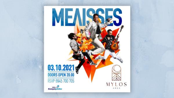 ΑΝΑΒΑΛΛΕΤΑΙ - Οι Melisses live στο Mylos Area - Κυριακή 3/10