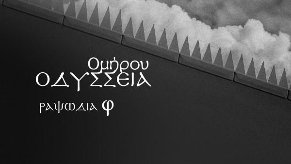 Το θέατρο στον κόσμο: Ομήρου Οδύσσεια από το ΚΘΒΕ, σε μετάφραση Δ.Μαρωνίτη,Ραψωδία φ