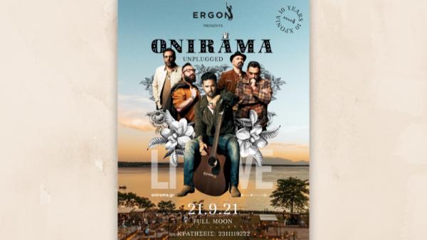 Οι ONIRAMA Τρίτη 21 Σεπτεμβρίου στο ERGON Agora East σε ένα μοναδικό unplugged live!