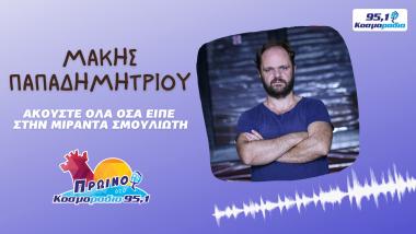 Μάκης Παπαδημητρίου: Ακούστε όλα όσα είπε στο Κοσμοράδιο 95,1