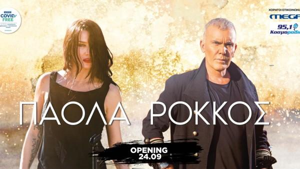 Πάολα και Στέλιος Ρόκκος συνεχίζουν τις εμφανίσεις στην «Πύλη Α Performance Stage»