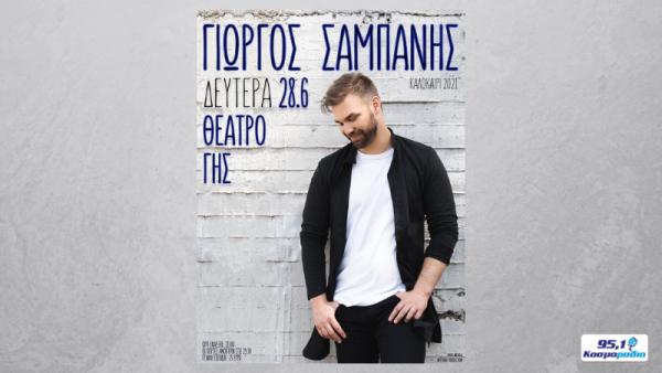 Γιώργος Σαμπάνης: Καλοκαίρι 2021- 28/6 Θέατρο Γης, Θεσσαλονίκη