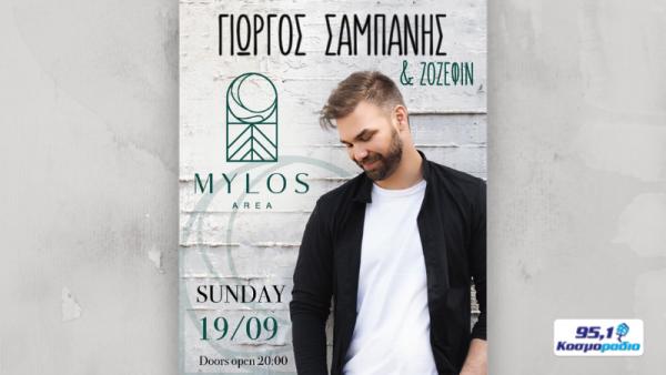 Γιώργος Σαμπάνης & Josephine live στο Mylos Area - Κυριακή 19/9