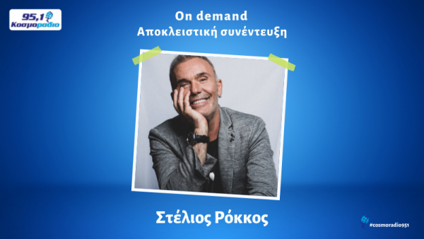 Στέλιος Ρόκκος: