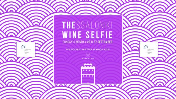 Thessaloniki Wine Selfie στην Αυλή του Τελλόγλειου 26-27/9