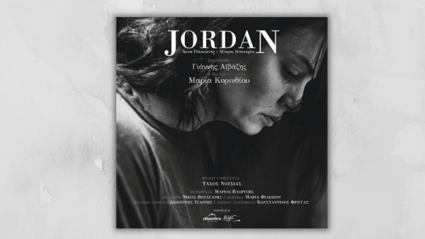 «Τζόρνταν»: στο θέατρο Αυλαία με την Μαρία Κορινθίου από 24/9