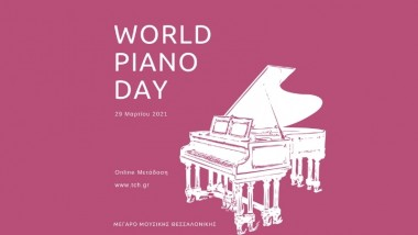 World Piano Day: Online μετάδοση τη Δευτέρα 29 Μαρτίου