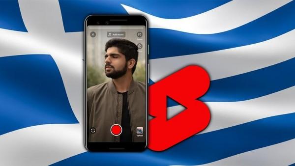 Τα YouTube Shorts διαθέσιμα στην Ελλάδα