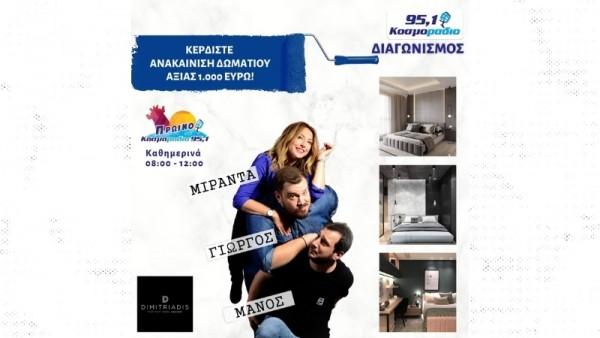 Μεγάλος Διαγωνισμός: Κέρδισε ανακαίνιση δωματίου αξίας 1000€ από  την Dimitriadis Group