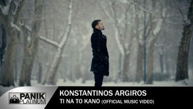 Κωνσταντίνος Αργυρός – Τι Να Το Κάνω - Official Music Video