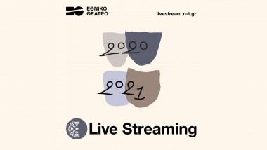 Το θέατρο στον κόσμο: Ζωντανές διαδικτυακές μεταδόσεις απευθείας από τις Σκηνές του Εθνικού Θεάτρου!