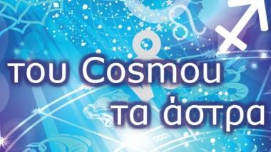 Του Cosmou τα άστρα: από 12/8 έως 18/8