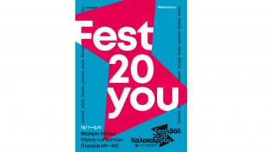 Από τις 15 Ιουλίου το Φεστιβάλ Καλοκαιριού Θεσσαλονίκης