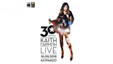 «30 Χρόνια Καίτη Γαρμπή Live»  Deluxe έκδοση με 3 CDs & DVD