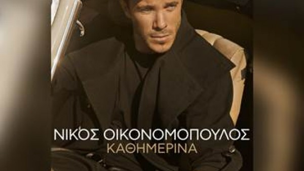 Νίκος Οικονομόπουλος - Καθημερινά - Official Music Video