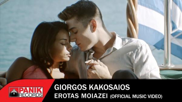 Γιώργος Κακοσαίος – Έρωτας Μοιάζει - Official Video Clip
