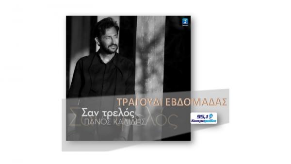 Τραγούδι Εβδομάδας- αποκλειστικά: Πάνος Καλίδης – «Σαν Τρελός»