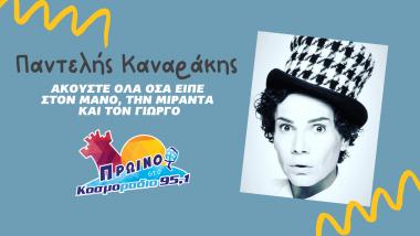 """Ακούστε τι είπε ο Παντελής Καναράκης στο """"Πρωινό στο Κοσμοράδιο 95,1"""""""