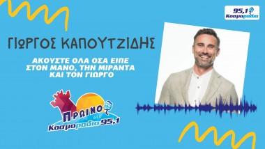 """Ακούστε τι είπε ο Γιώργος Καπουτζίδης στο """"Πρωινό στο Κοσμοράδιο 95,1"""""""