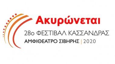 Ακυρώνεται το 28ο Φεστιβάλ Κασσάνδρας