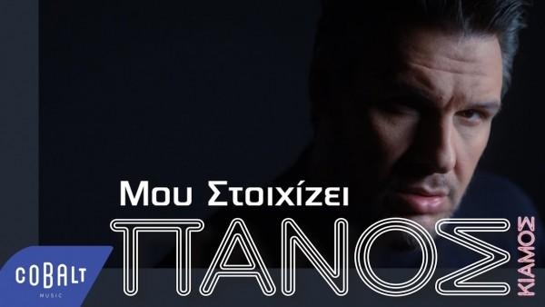 Πάνος Κιάμος - Μου στοιχίζει - Official Music Video