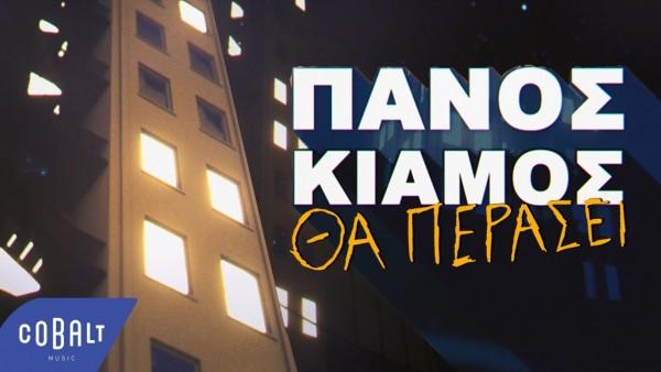 Πάνος Κιάμος - Θα Περάσει - Official Music Video