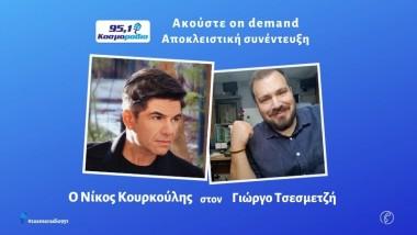 Νίκος Κουρκούλης: Ο Αντώνης Βαρδής επηρέασε τη ζωή μου, θα μου μείνει απωθημένο ότι δεν μπορέσαμε να συνεργαστούμε