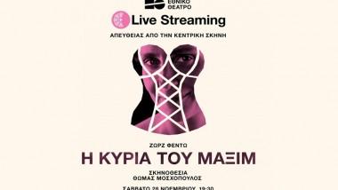 Το θέατρο στον κόσμο: LIVE STREAMING: «Η κυρία του Μαξίμ» του Ζωρζ Φεντώ - Ζωντανά από την Κεντρική Σκηνή του Εθνικού Θεάτρου