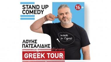 """Λούης Πατσαλίδης-""""Made in Cyprus"""" την Παρασκευή 7 Φεβρουαρίου στον κινηματογράφο Φαργκάνη"""