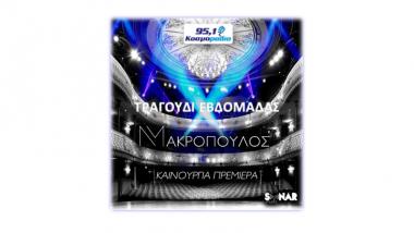 Νίκος Μακρόπουλος – «Καινούργια Πρεμιέρα»