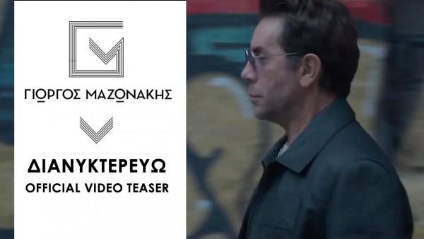 Δείτε πρώτοι το νέο video clip του Γιώργου Μαζωνάκη για το τραγούδι «Διανυκτερεύω»