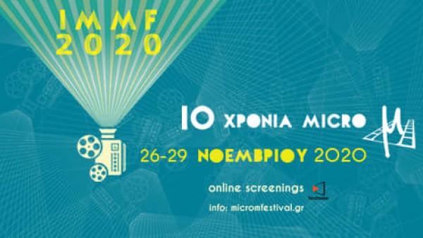 Cine news: 10 χρόνια micro μ - IMΜF 2020. Ο κινηματογράφος ΘΑ ΜΕΙΝΕΙ «ζωντανός»