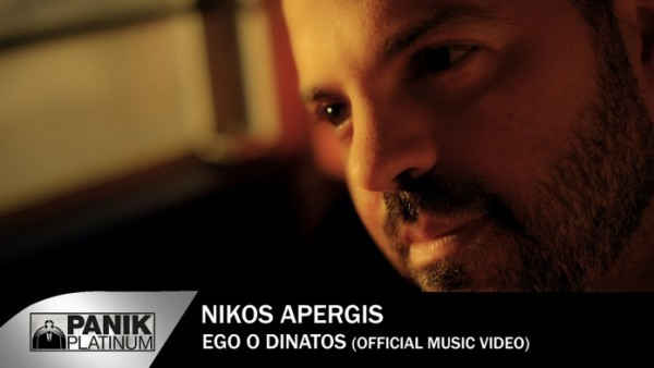 Νίκος Απέργης - Εγώ ο δυνατός - Official Music Video