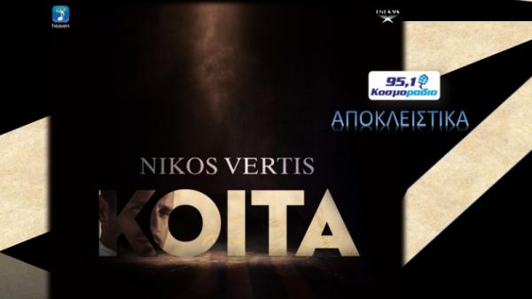 Η νέα μεγάλη επιτυχία του Νίκου Βέρτη, έρχεται αποκλειστικά στο Κοσμοράδιο 95,1