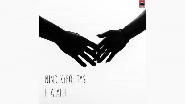 Ο ΝΙΝΟ κάνει την «Αγάπη» πράξη με μία συγκινητική πρωτοβουλία