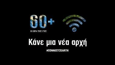 Ζήσε καλύτερα: Ώρα της Γης 2021