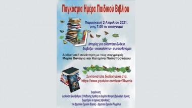 Στα τέσσερα: Διαδικτυακή εκδήλωση για την Παγκόσμια ημέρα Παιδικού Βιβλίου -Παρασκευή 2/4 , στις 19:00