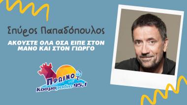 O Σπύρος Παπαδόπουλος στο