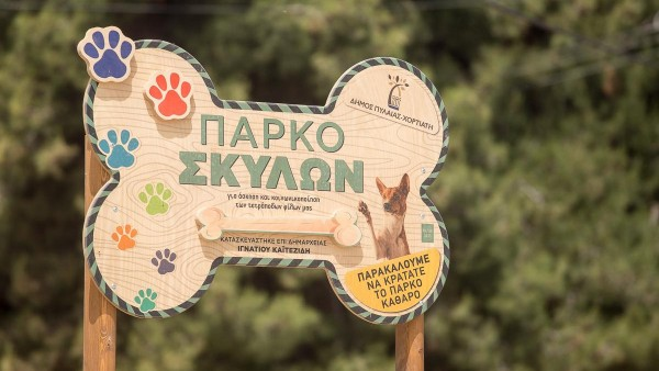 Το πρώτο πάρκο σκύλων στη Θεσσαλονίκη είναι γεγονός