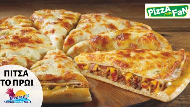 Το Πρωινό στο Κοσμοράδιο και η Pizza Fan σας κερνάνε πίτσα το πρωί!