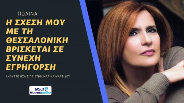 Πωλίνα: Η σχέση μου με τη Θεσσαλονίκη βρίσκεται σε συνεχή εγρήγορση