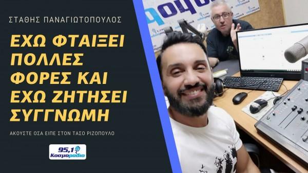 Στάθης Παναγιωτόπουλος: Έχω φταίξει πολλές φορές και έχω ζητήσει συγγνώμη
