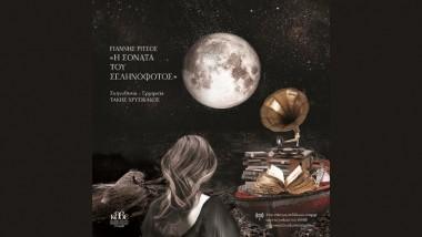 Το θέατρο στον κόσμο: Η Σονάτα του Σεληνόφωτος