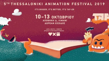 TAF  Thessaloniki Animation Festival